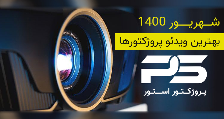 بهترین ویدئو پروژکتورهای ایران (شهریور 1400)