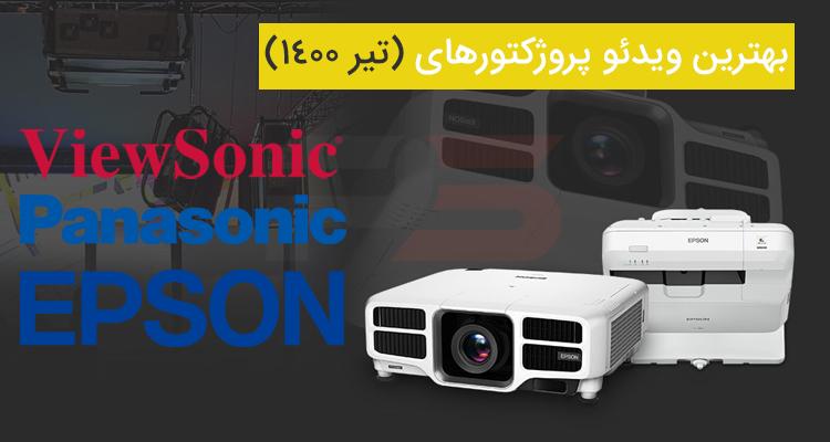 بهترین ویدئو پروژکتور های ایران (تیر 1400)