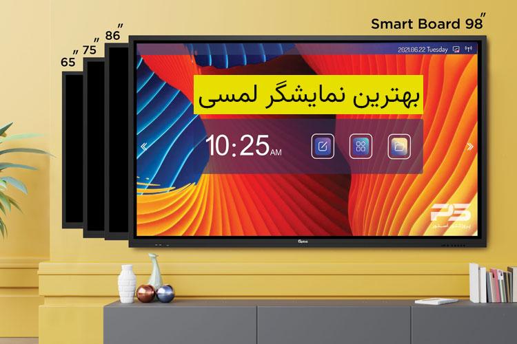 بهترین نمایشگرهای لمسی ایران (مهر 1400)